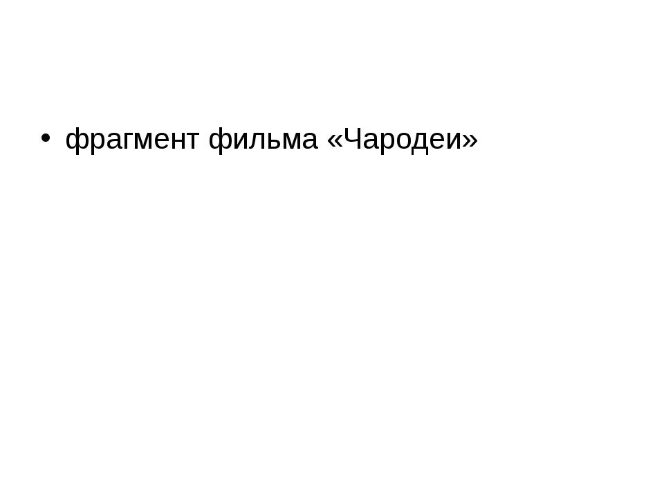 фрагмент фильма «Чародеи»