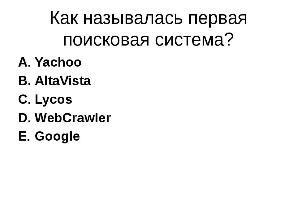 Как называлась первая поисковая система? Yachoo AltaVista Lycos WebCrawler Go...