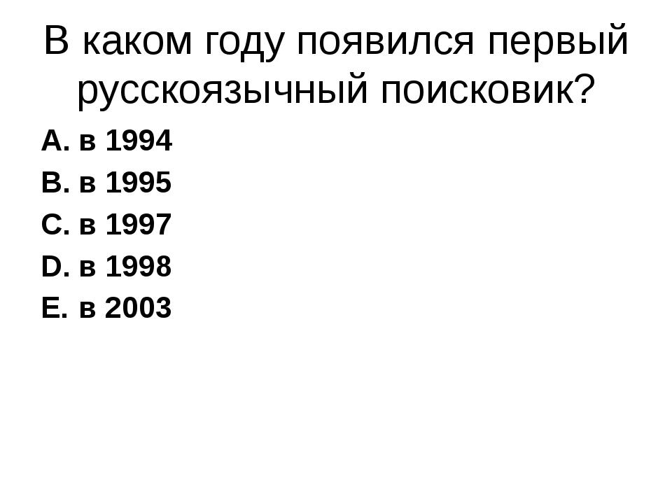 В каком году появился первый русскоязычный поисковик? в 1994 в 1995 в 1997 в...