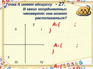 Точка А имеет абсциссу - 27. В каких координатных четвертях она может распола