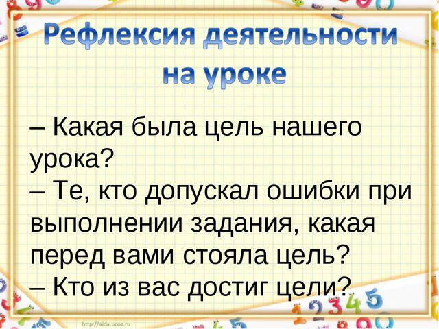 – Какая была цель нашего урока? – Те, кто допускал ошибки при выполнении зада...
