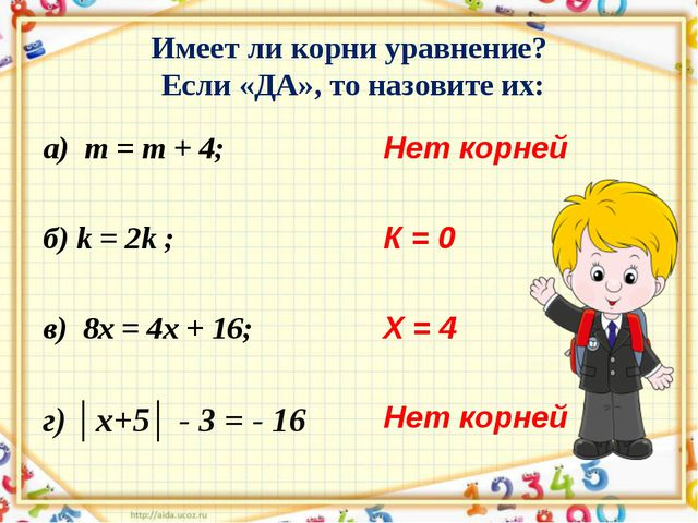 Имеет ли корни уравнение? Если «ДА», то назовите их: а) m = m + 4; б) k = 2k...