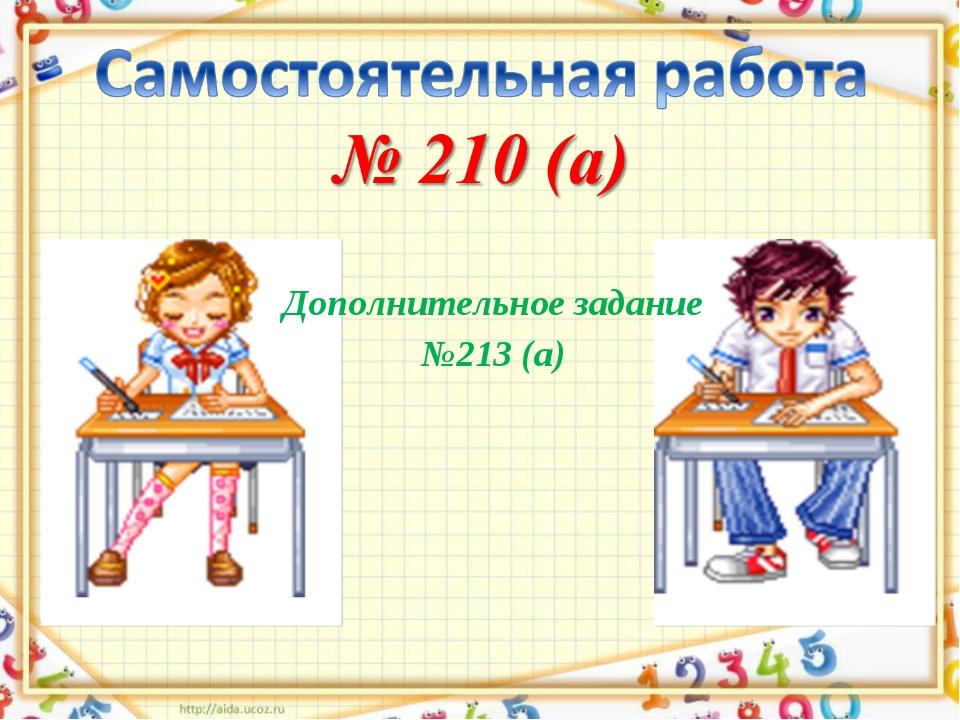 Дополнительное задание №213 (а)