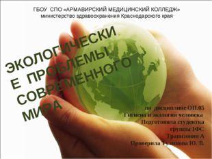ЭКОЛОГИЧЕСКИЕ ПРОБЛЕМЫ СОВРЕМЕННОГО МИРА по дисциплине ОП.05 Гигиена и эколог