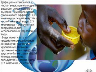 Дефицитом становится и чистая вода, причем водный дефицит может сказаться быс