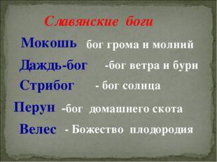 Мокошь Стрибог Даждь-бог Перун Велес Славянские боги бог грома и молний -бог