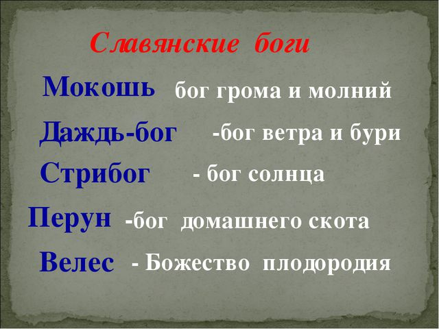 Мокошь Стрибог Даждь-бог Перун Велес Славянские боги бог грома и молний -бог...