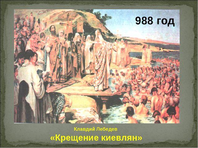Клавдий Лебедев «Крещение киевлян» 988 год