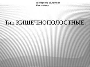 Тип КИШЕЧНОПОЛОСТНЫЕ. Гончаренко Валентина Николаевна