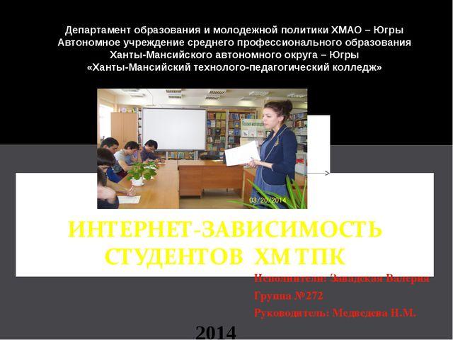 Исполнители: Завадская Валерия Группа №272 Руководитель: Медведева Н.М. Депар...
