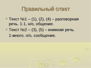 Правильный ответ Текст №1 – (1), (2), (4) – разговорная речь. 1-1, н/о, общен