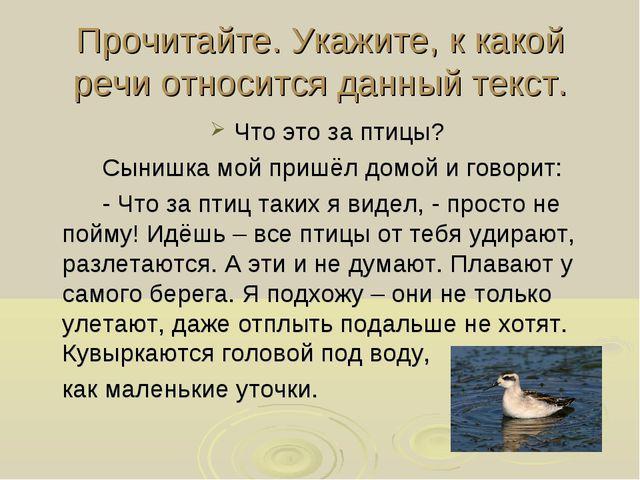 Прочитайте. Укажите, к какой речи относится данный текст. Что это за птицы?...