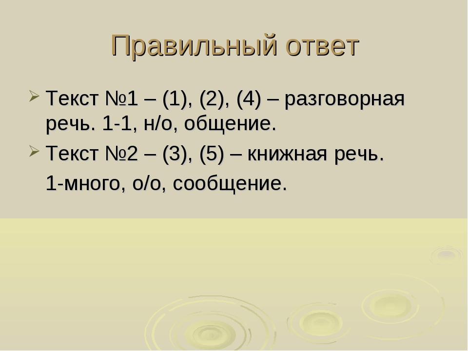 Правильный ответ Текст №1 – (1), (2), (4) – разговорная речь. 1-1, н/о, общен...