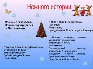 Обычай праздновать Новый год зародился в Месопотамии, В России Новый год офиц