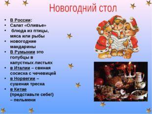 В России: Салат «Оливье» блюда из птицы, мяса или рыбы новогодние мандарины В