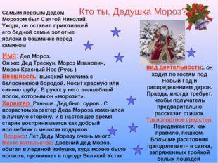 Имя: Дед Мороз. Он же: Дед Трескун, Мороз Иванович, Мороз Красный Нос (Русь )