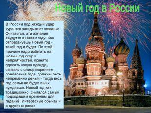 В России под каждый удар курантов загадывают желание. Считается, эти желания
