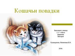 Кошачьи повадки Выполнила: ученица 2 «Г» класса Ширинина Виктория Руководител