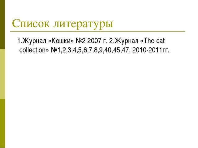 Список литературы 1.Журнал «Кошки» №2 2007 г. 2.Журнал «The cat collection» №...