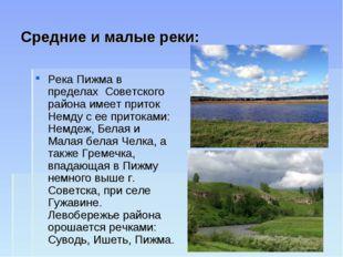 Средние и малые реки: Река Пижма в пределах Советского района имеет приток Не