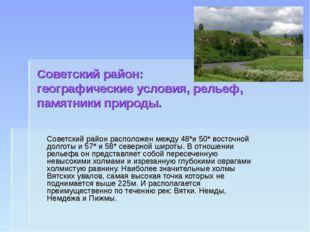 Советский район: географические условия, рельеф, памятники природы. Советский