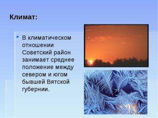 Климат: В климатическом отношении Советский район занимает среднее положение