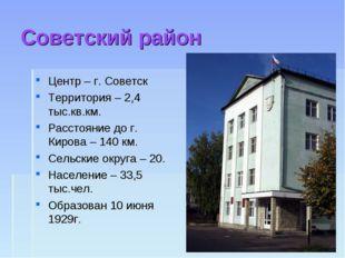 Советский район Центр – г. Советск Территория – 2,4 тыс.кв.км. Расстояние до