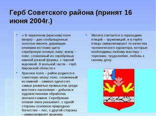Герб Советского района (принят 16 июня 2004г.) « В червленом (красном) поле в