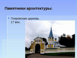 Памятники архитектуры: Покровская церковь 17 век.
