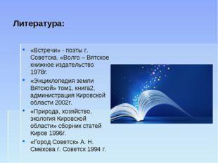 Литература: «Встречи» - поэты г. Советска. «Волго – Вятское книжное издательс