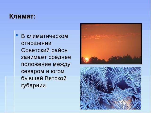 Климат: В климатическом отношении Советский район занимает среднее положение...