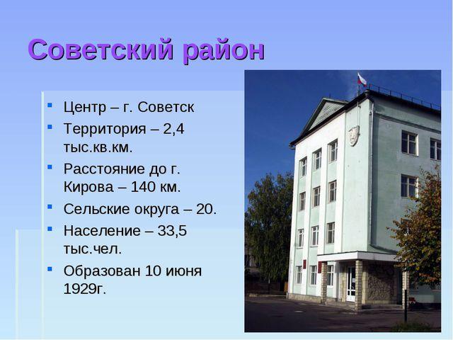 Советский район Центр – г. Советск Территория – 2,4 тыс.кв.км. Расстояние до...