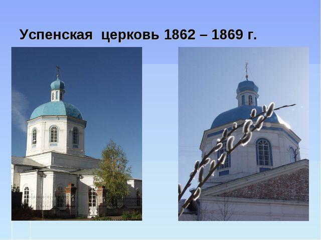 Успенская церковь 1862 – 1869 г.