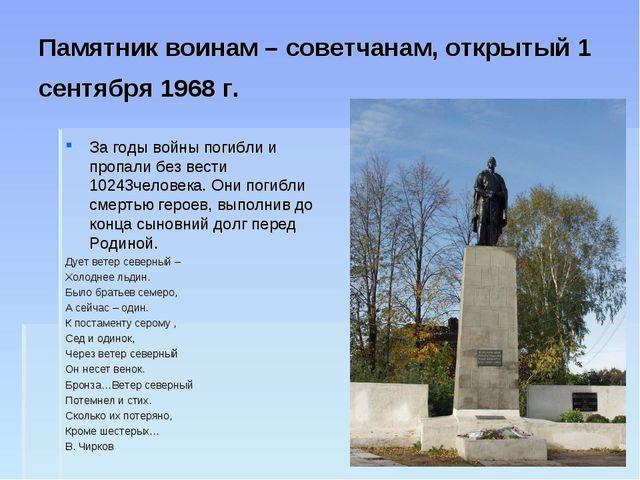 Памятник воинам – советчанам, открытый 1 сентября 1968 г. За годы войны погиб...