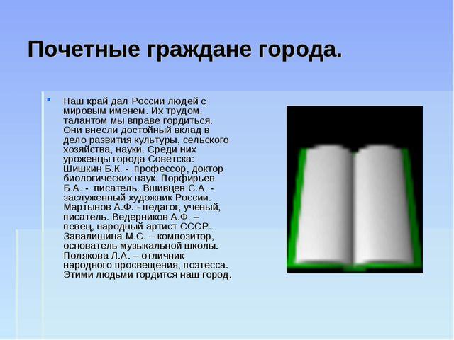 Почетные граждане города. Наш край дал России людей с мировым именем. Их труд...