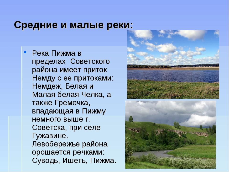 Средние и малые реки: Река Пижма в пределах Советского района имеет приток Не...