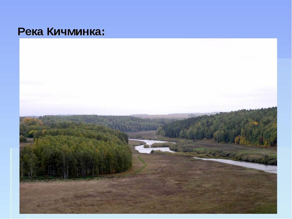 Река Кичминка: