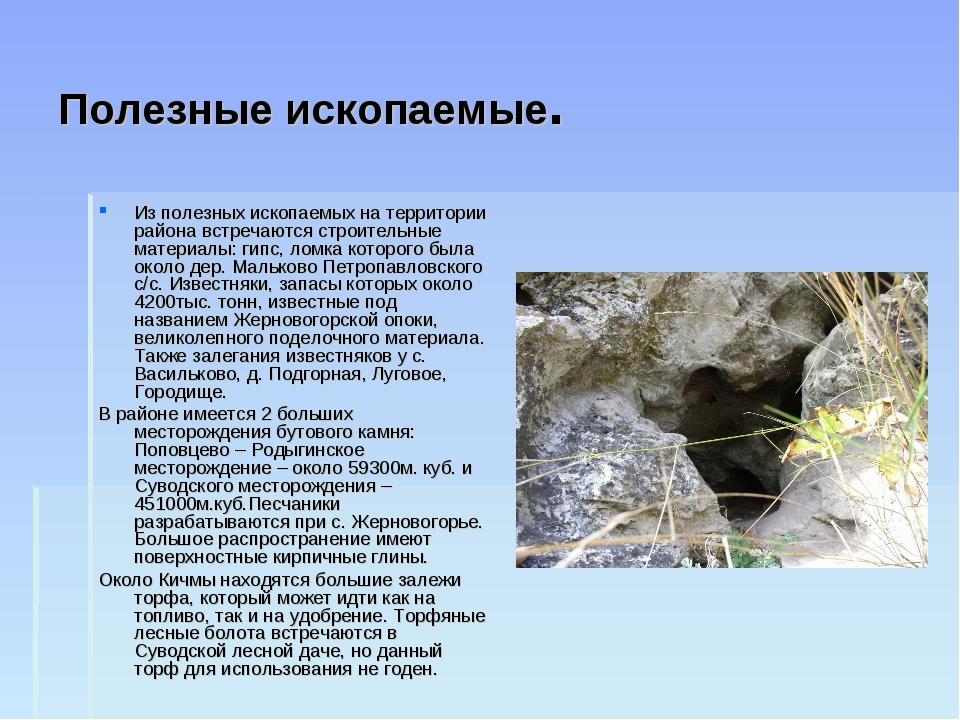 Полезные ископаемые. Из полезных ископаемых на территории района встречаются...