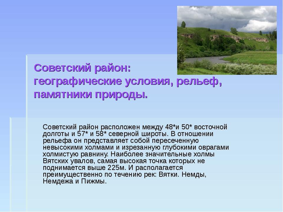Советский район: географические условия, рельеф, памятники природы. Советский...