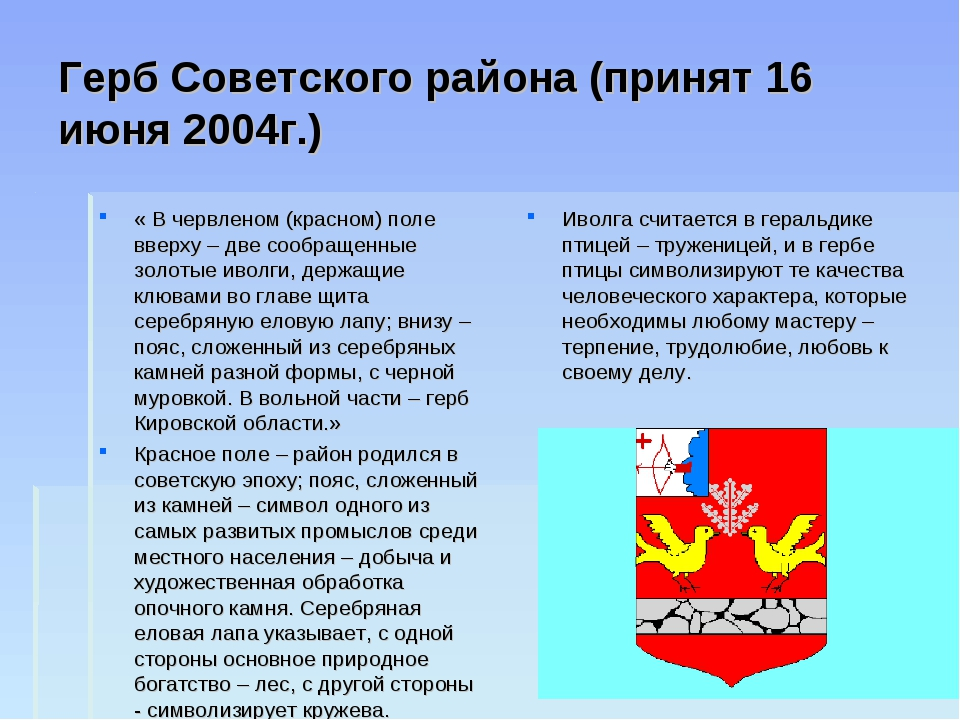 Герб Советского района (принят 16 июня 2004г.) « В червленом (красном) поле в...