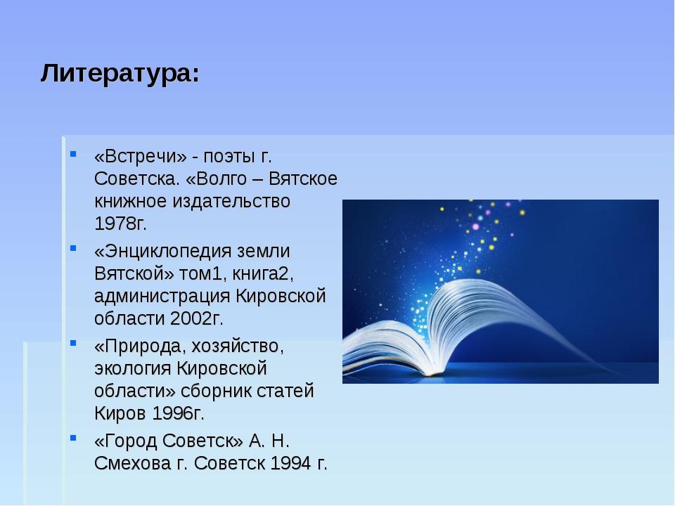 Литература: «Встречи» - поэты г. Советска. «Волго – Вятское книжное издательс...