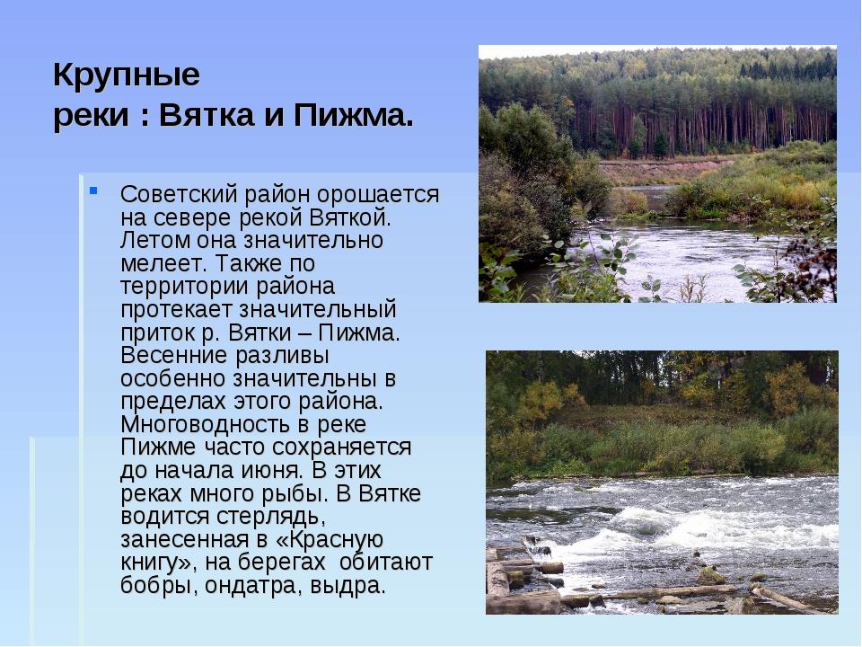 Крупные реки : Вятка и Пижма. Советский район орошается на севере рекой Вятко...