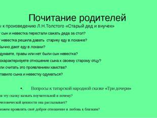 Почитание родителей Вопросы к произведению Л.Н.Толстого «Старый дед и внучек»