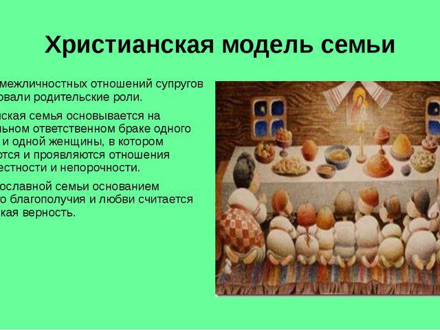 Христианская модель семьи В сфере межличностных отношений супругов доминирова...