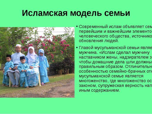Исламская модель семьи Современный ислам объявляет семью первейшим и важнейши...