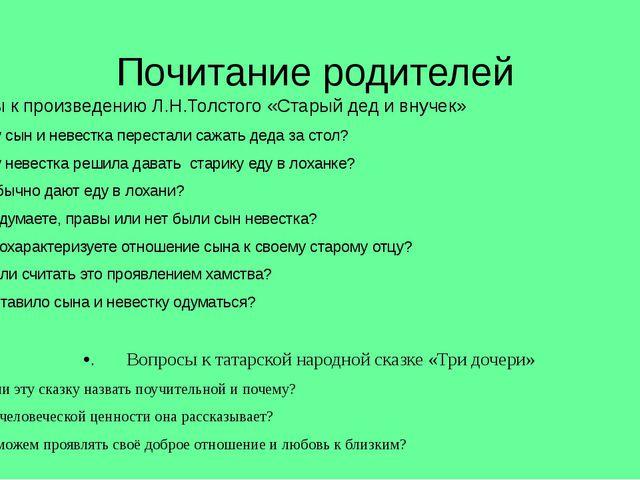 Почитание родителей Вопросы к произведению Л.Н.Толстого «Старый дед и внучек»...