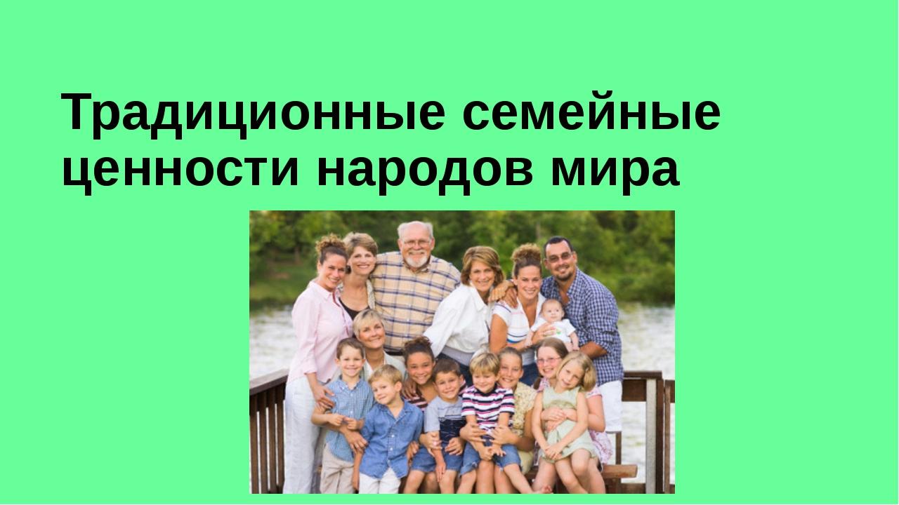 Традиционные семейные ценности народов мира