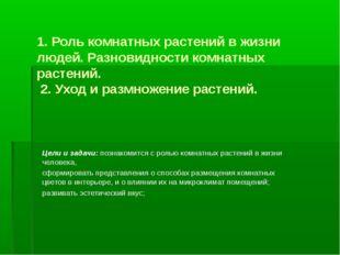 1. Роль комнатных растений в жизни людей. Разновидности комнатных растений. 2