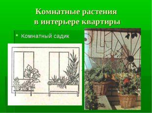 Комнатные растения в интерьере квартиры Комнатный садик