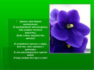 Цветы нам дарят настроенье, И пробуждают вдохновенье, Как символ чистой красо